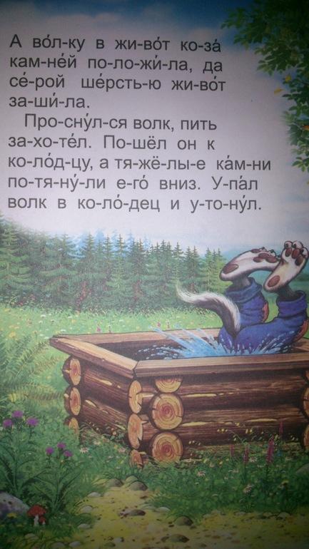 Сказка!