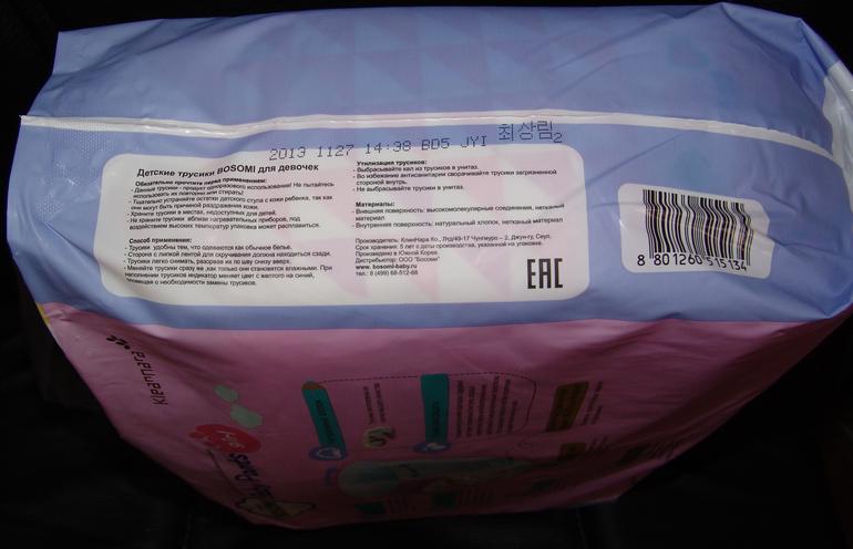 ЭКО ТРУСИКИ ДЛЯ ДЕВОЧЕК, размер XL ( 13 - 20 кг), 30 шт. в упаковке