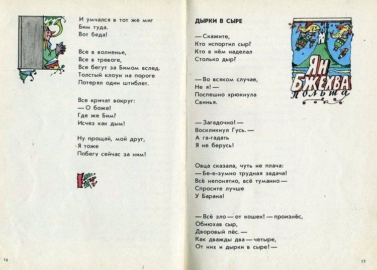 Детский стих зарубежного поэта