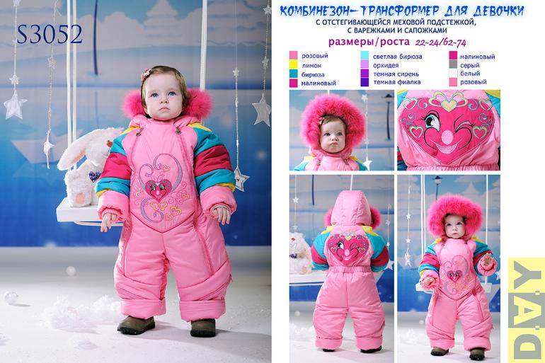 Новая зимняя коллекция для деток от Российского производителя. Соберем?
