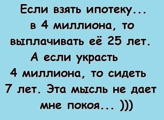 Ипотека))))