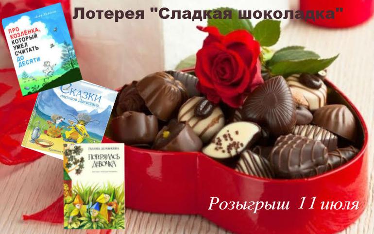 """Лотерея """"Сладкая шоколадка"""" от Светланки-Славутчанки"""