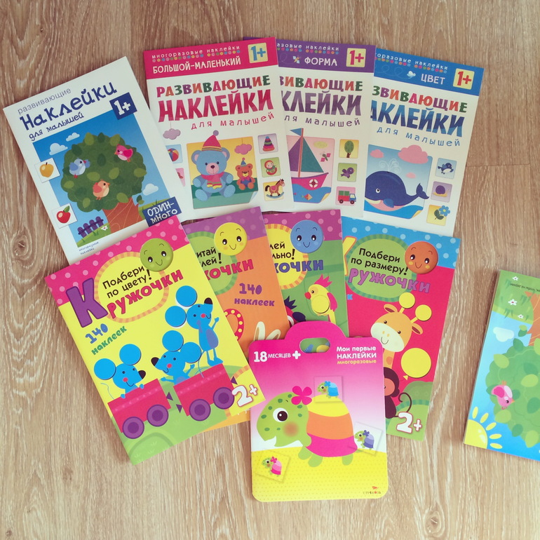 Книжки с наклейками