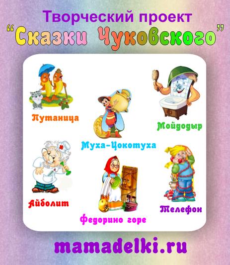 Творческий проект «Сказки Чуковского»