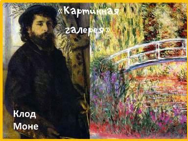Клод Моне  в картинной галерее