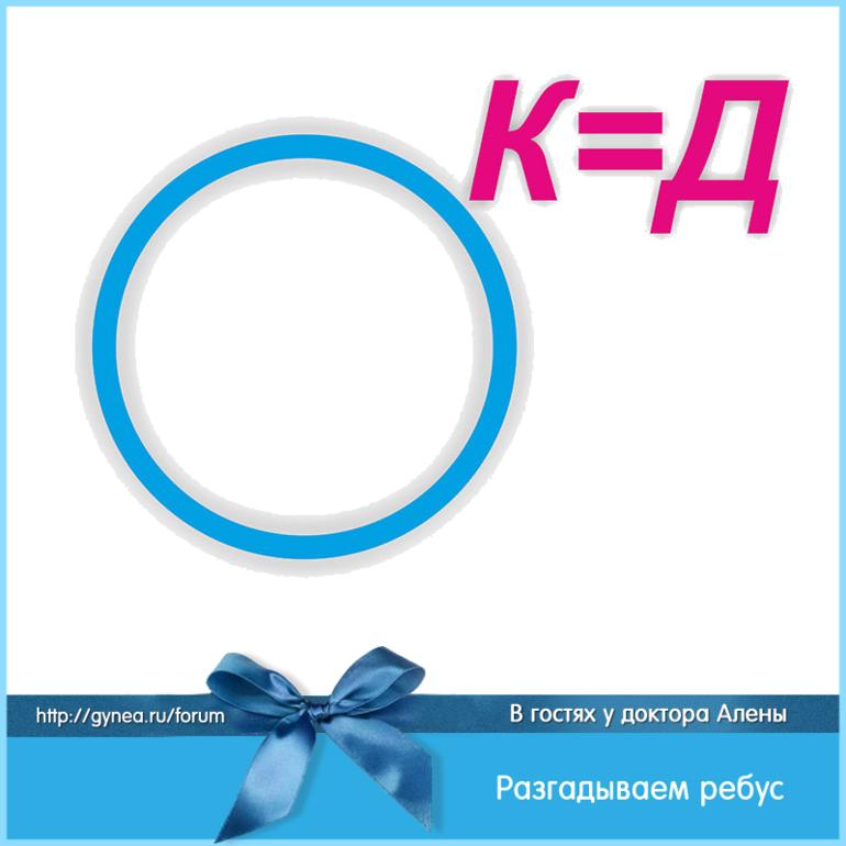 713bd925951a kak-razgadyvat-rebusy - запись пользователя Нюша (id981019) в ...