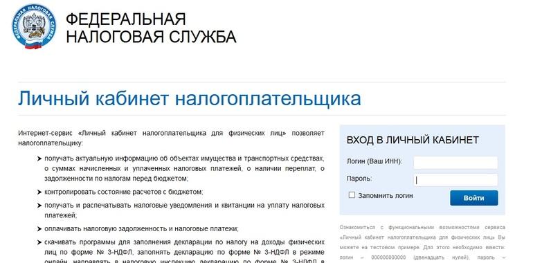 Сервис налог ру официальный сайт личный кабинет
