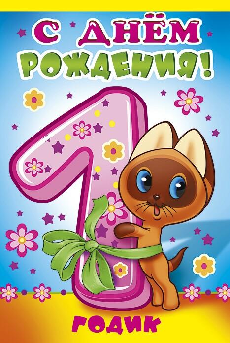 Поздравление с днем рождения на 1 год