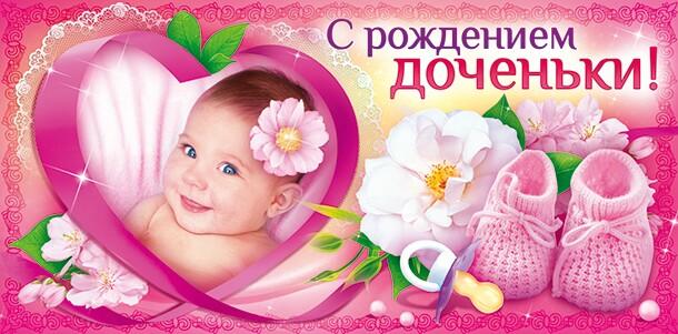 Красивые поздравления с рождения дочери для мамы