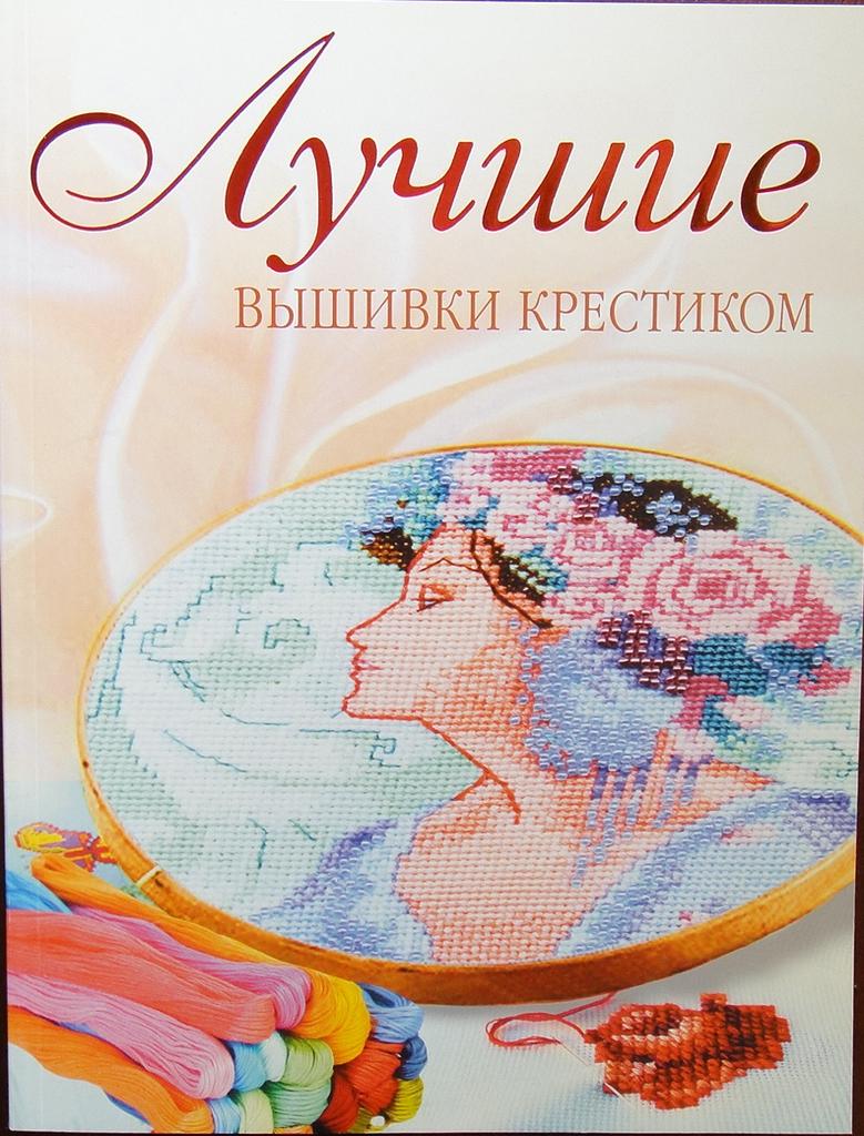 Книга Лучшие вышивки крестиком