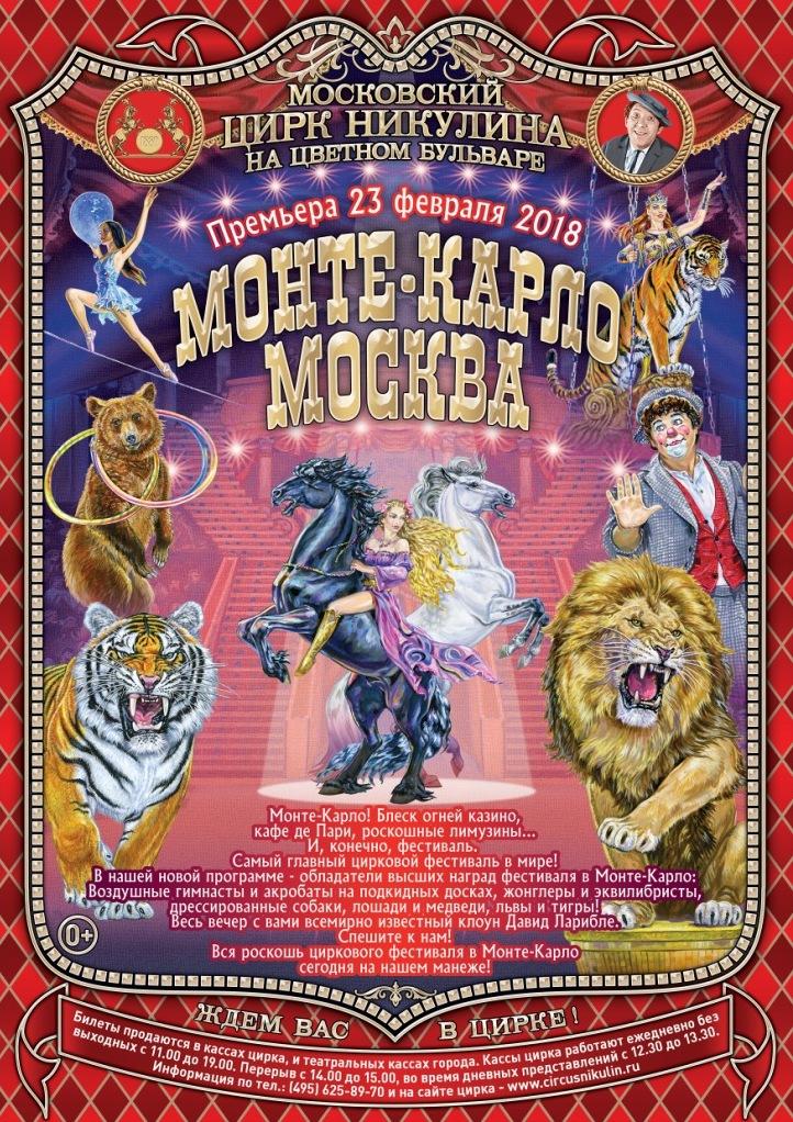 продаю 2 билета в Цирк Никулина (Москва) на 25.08