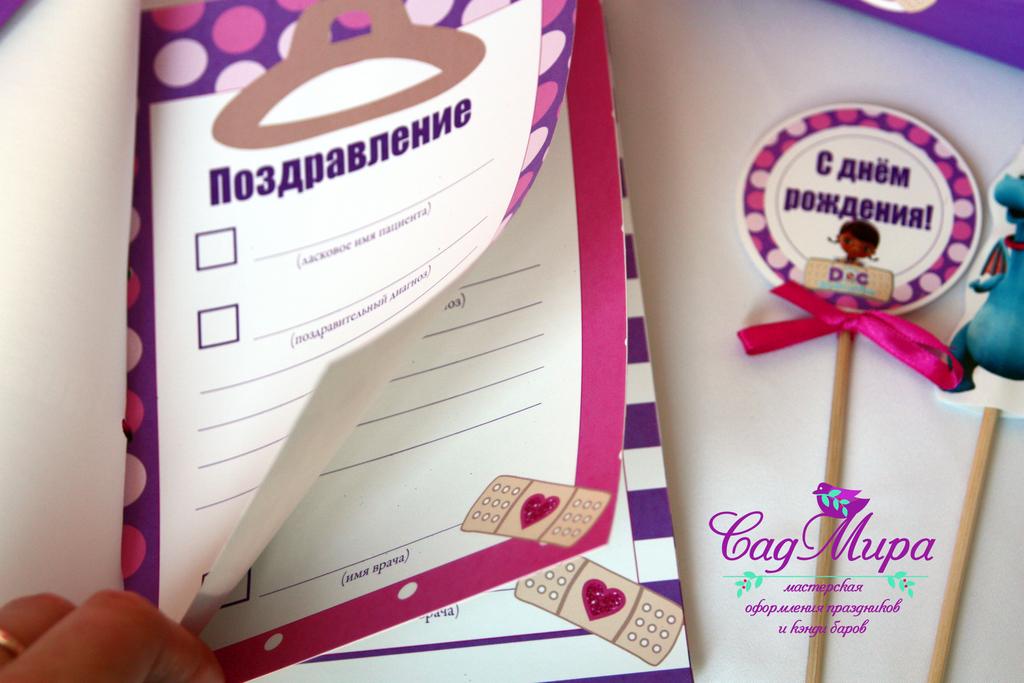 Набор для оформления дня рождения Доктор Плюшева.