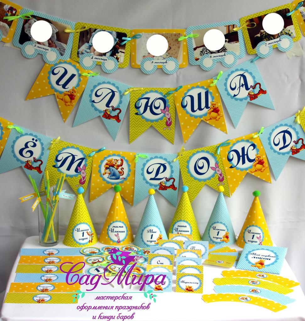 Набор для декора дня рождения в стиле Винни Пух.