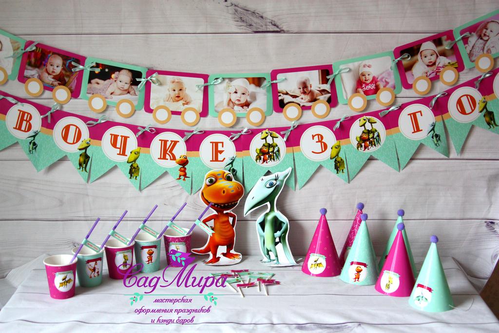 Набор для дня рождения в стиле Поезд Динозавров