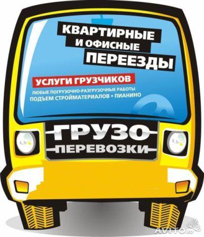 Грузоперевозки в Подольске