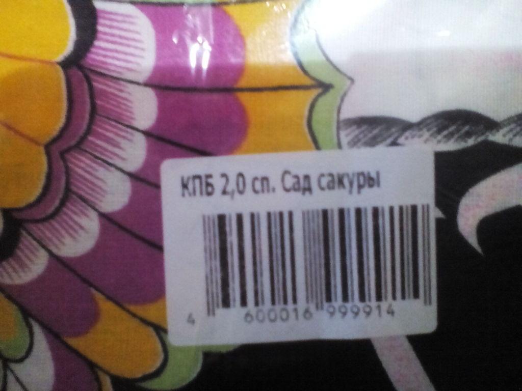 Новое постельное белье 2-ка Иваново