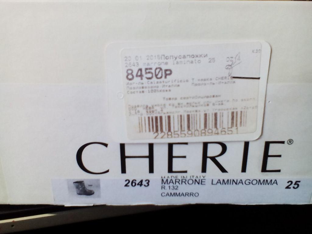 Новые Демисезон сапоги Cherie р. 25 16,5 см Италия