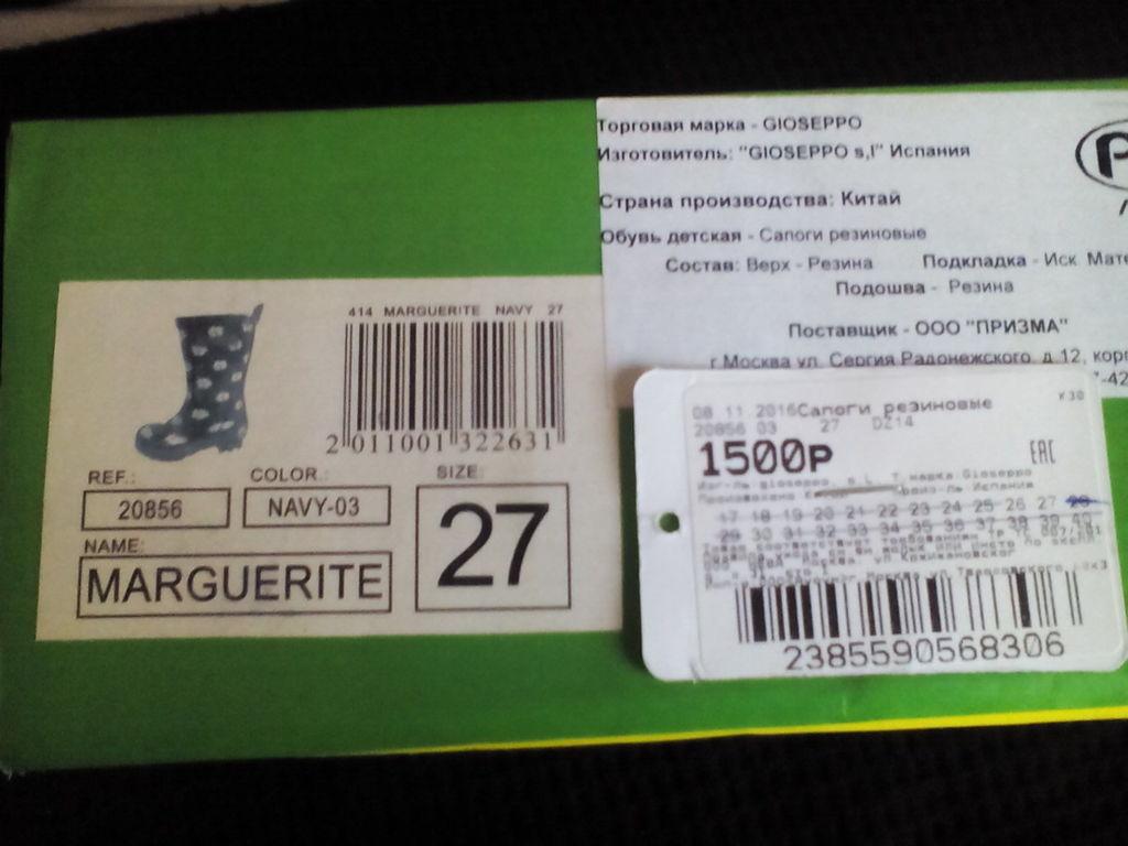 Резиновые сапоги Gioseppo 27 16,5 см  Испания