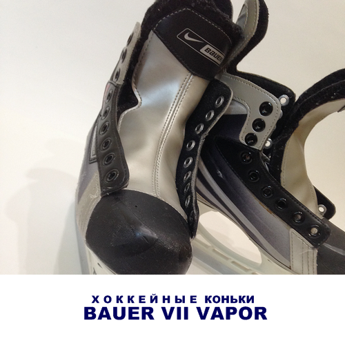 """Пара хоккейных коньков """"Bauer VII Vapor"""", б.у"""