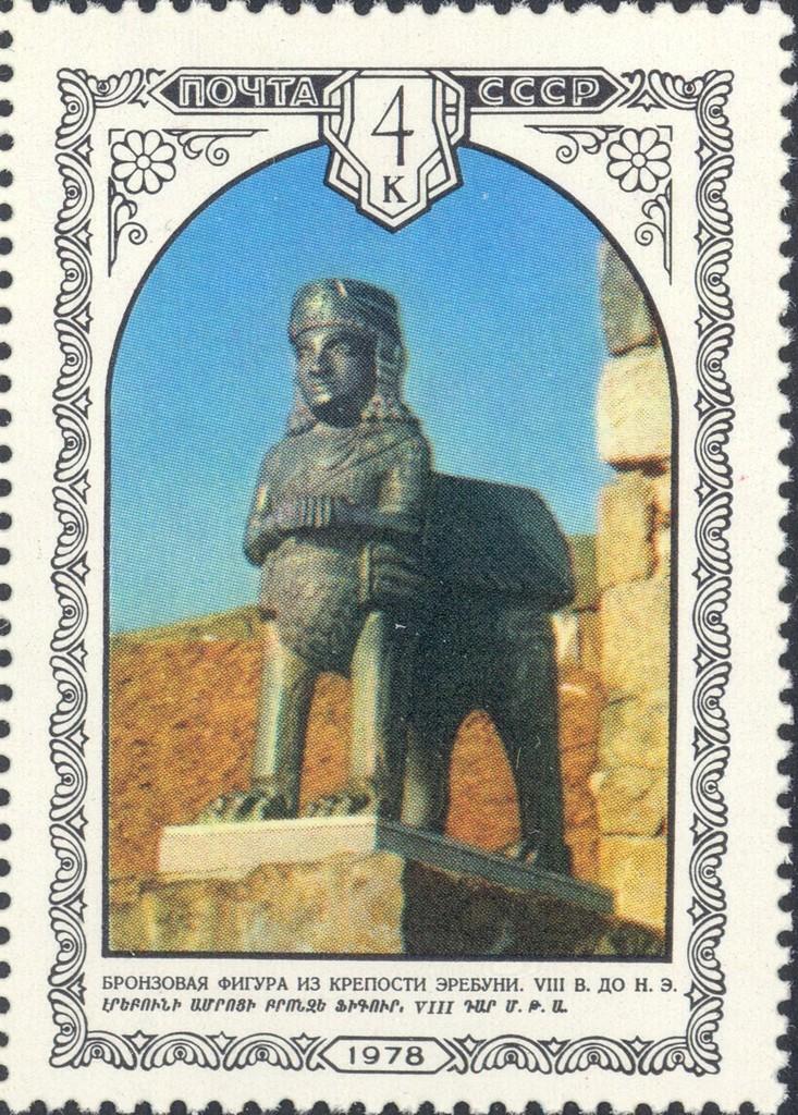 Марки 1978 год СССР Архитектура Армении
