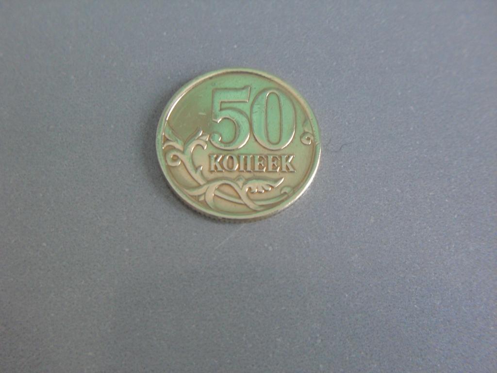 Монета 50 Копеек 2004 год СП Россия