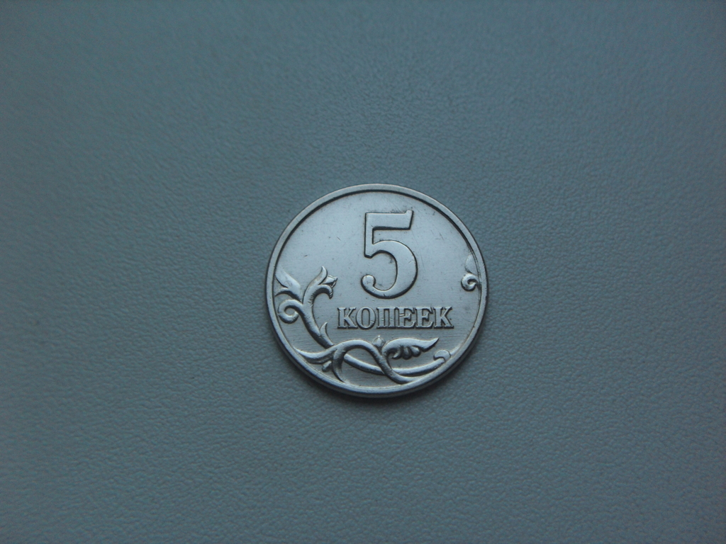 Монета 5 Копеек 1998 год М Россия