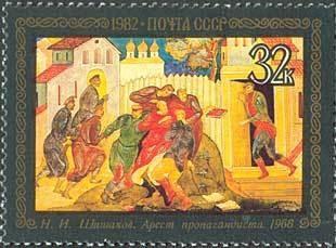 Марки 1982 год СССР Художественный промысел Мстеры