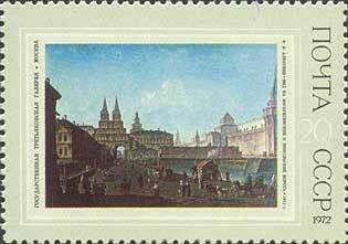 Марки 1972 год СССР Русская живопись 18-19 вв.
