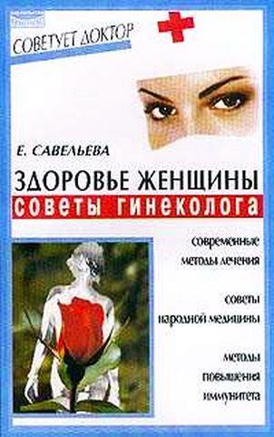 Книга Здоровье женщины. Советы гинеколога