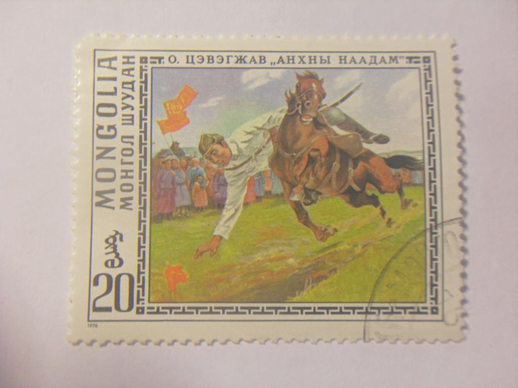 Марки Монголия 1976 год Монгол Шуудан