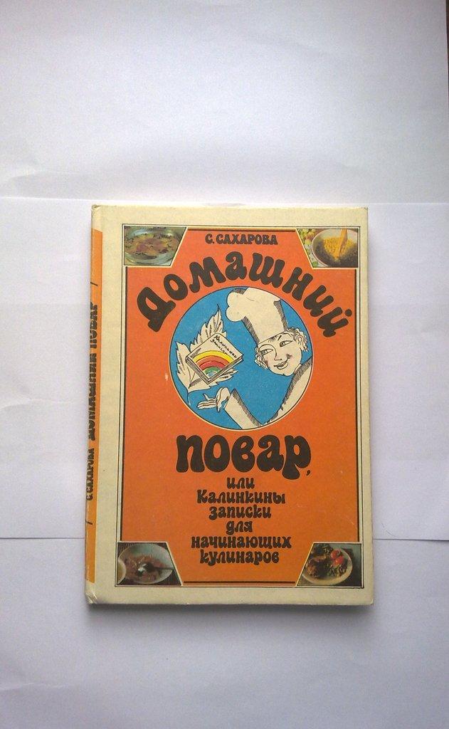 "Сахарова,  ""Домашний повар, или Калинкины записки"