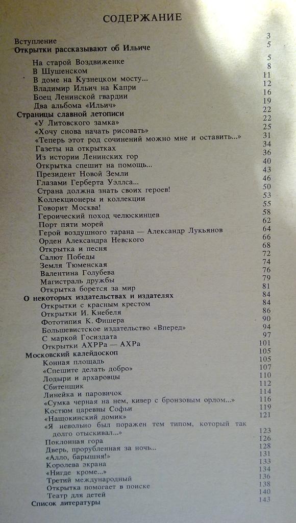 Старые СССР советские детские книги №2