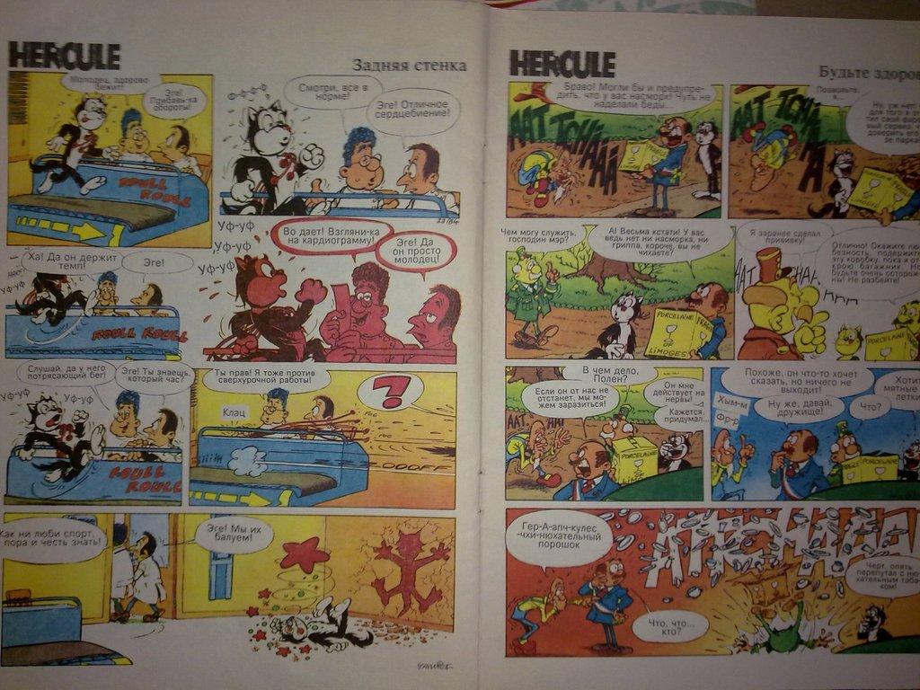 старый комикс Остров тысячи проделок