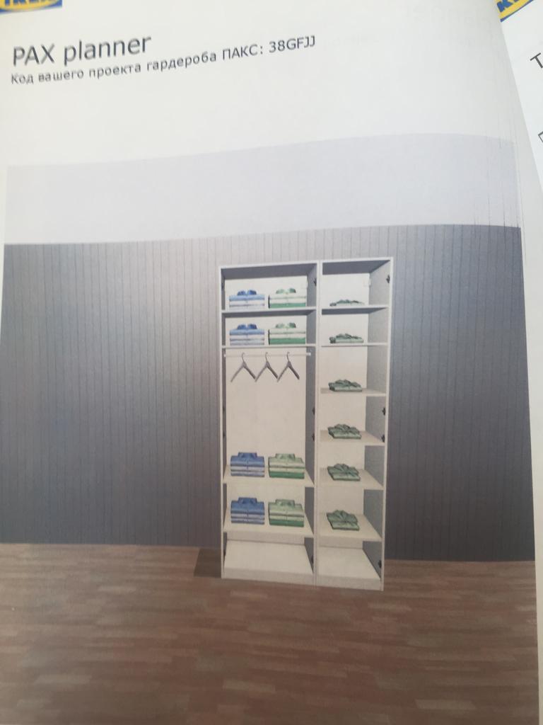 Гардероб IKEA Пакс НОВЫЙ!!!