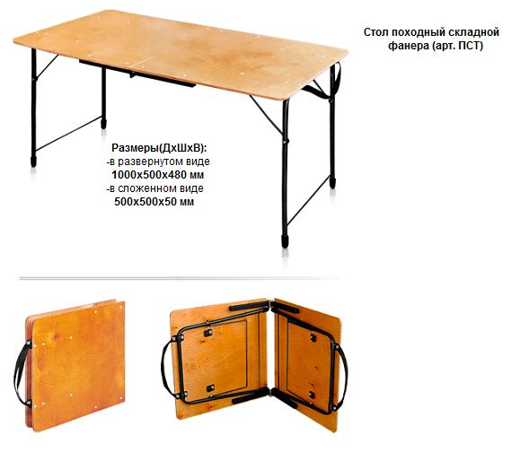 Раскладной стол фото и чертежи