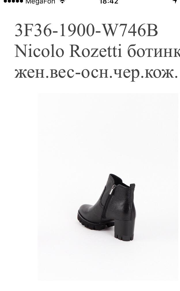 Ботинки осень весна