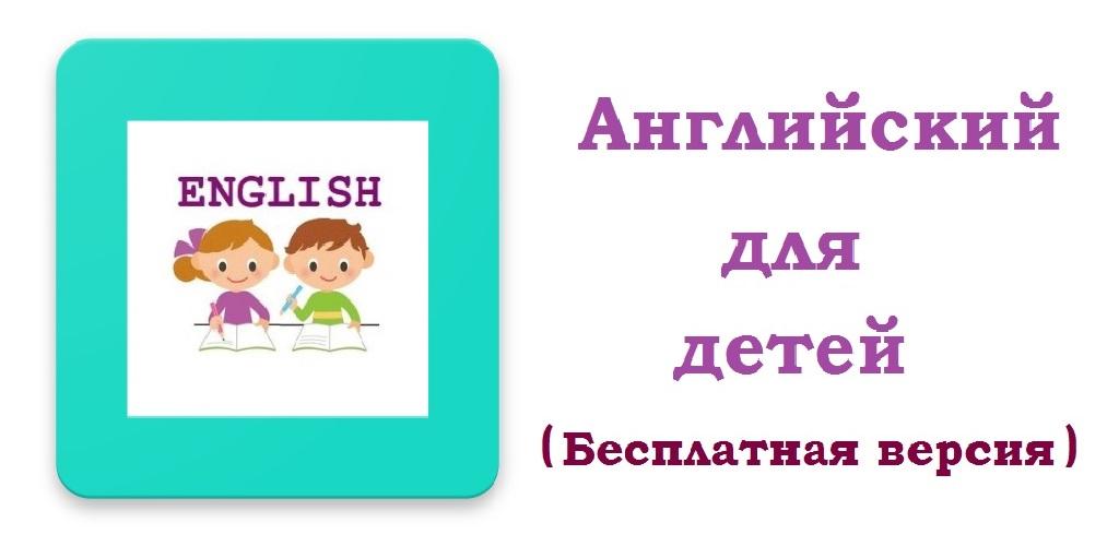 Приложение для смартфона по изучению английского