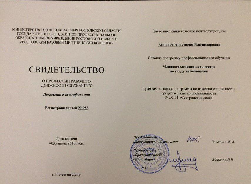 Детский профилактический лечебный массаж Ростов