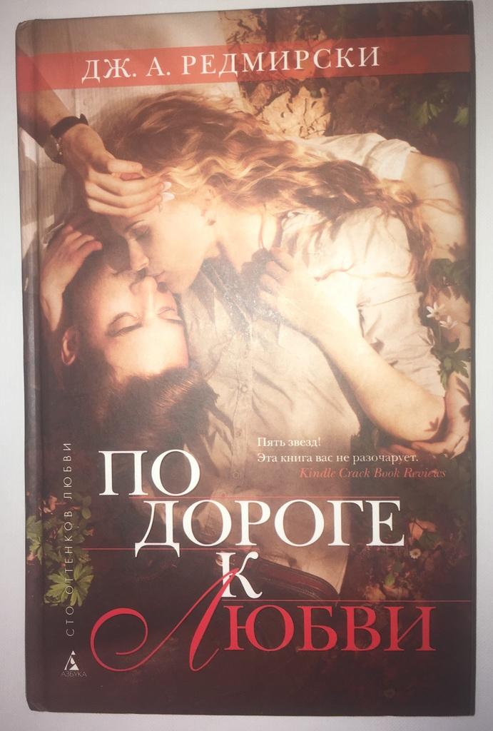 Дж. А. Редмирски - По дороге к любви
