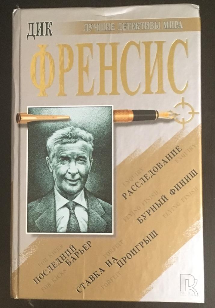 Дик Френсис - Детективы