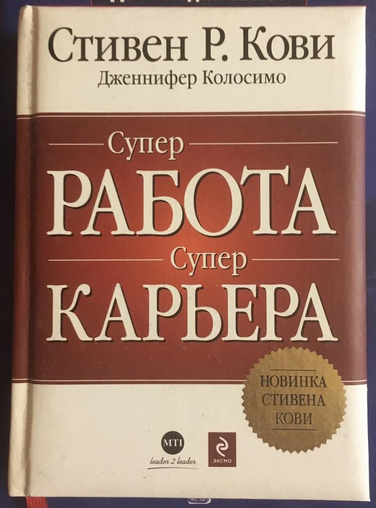 С. Кови - Суперработа, суперкарьера
