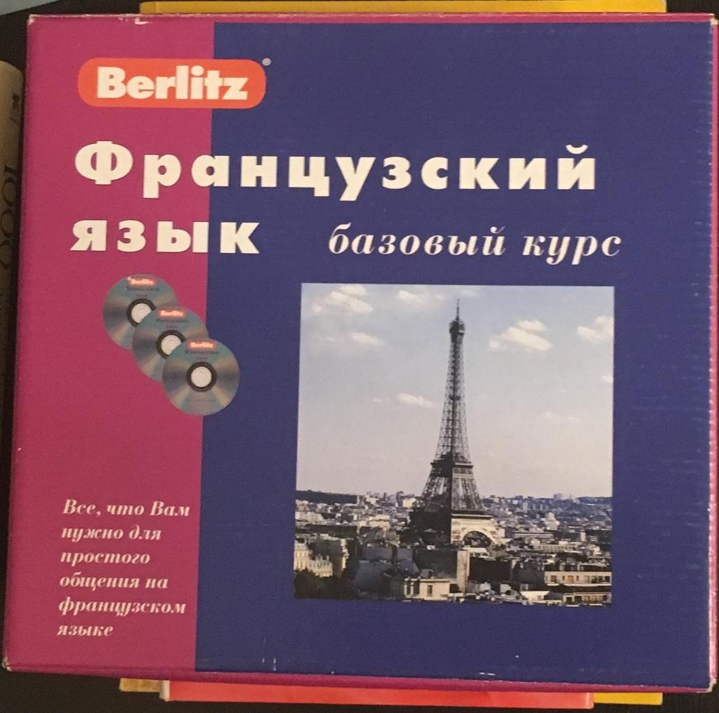 Berlitz. Французский язык. Базовый курс. Книга + 3