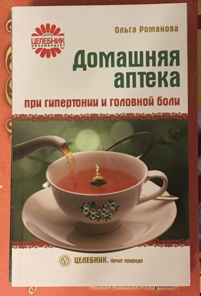 Романова - Домашняя аптека при гипертонии