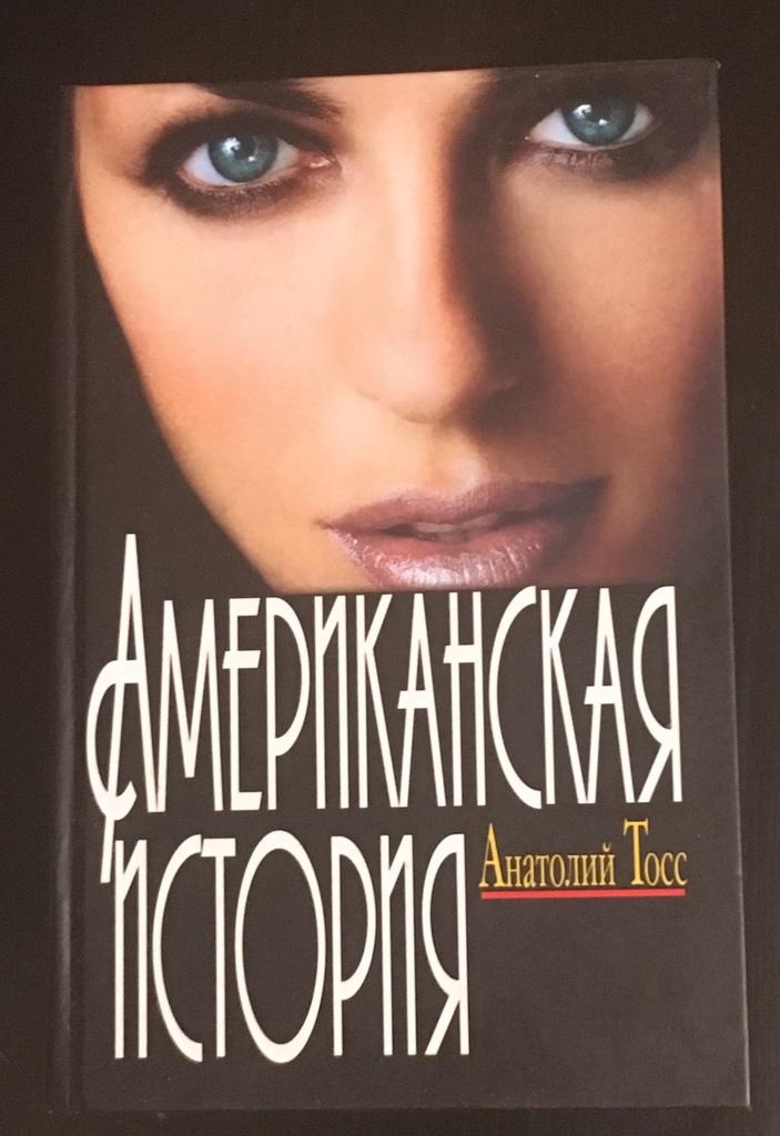 Анатолий Тосс - Американская история
