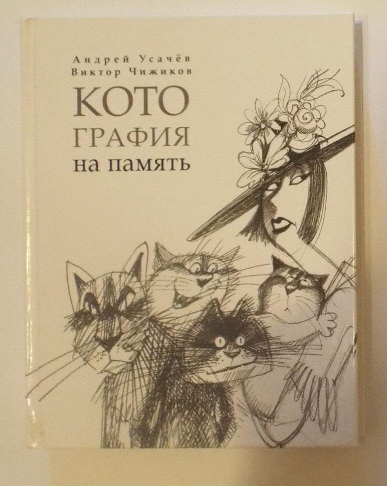 Усачев Котография на память Худ. Чижиков