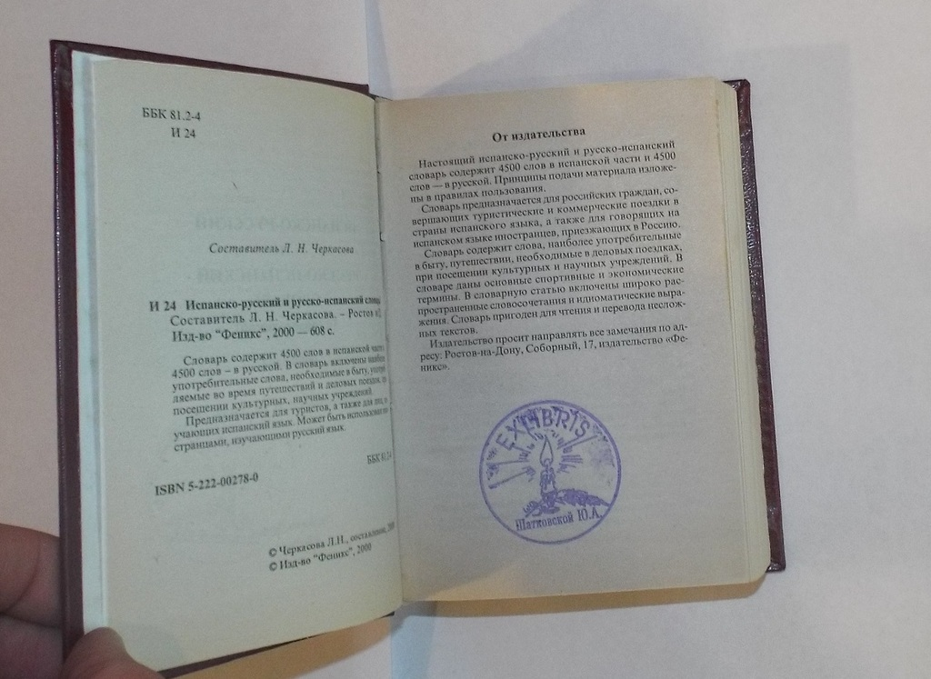 Испанско-русский и русско-испанский словарь с грам