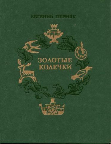 Пермяк Золотые колечки Худ. Коковкин 1984