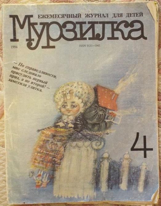 Мурзилка № 4 1994 г.