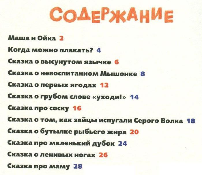 Прокофьева Маша и Ойка Худ. Успенская