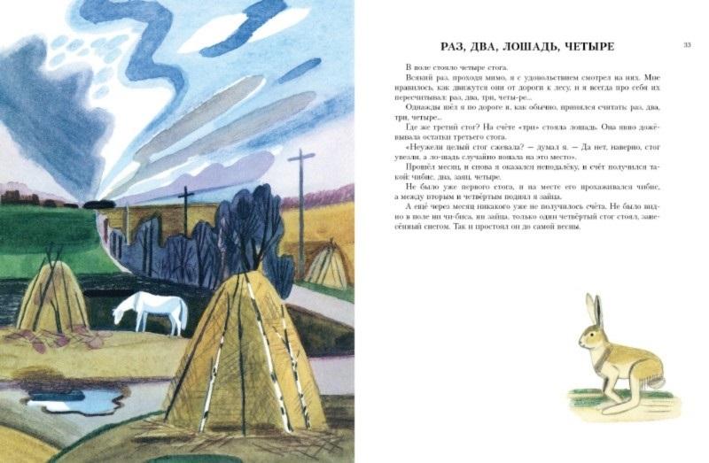 Коваль Воробьиное озеро Худ. Макавеева (новая)